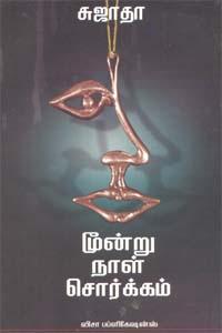 மூன்று நாள் சொர்க்கம் - Moonru Naal Sorgam