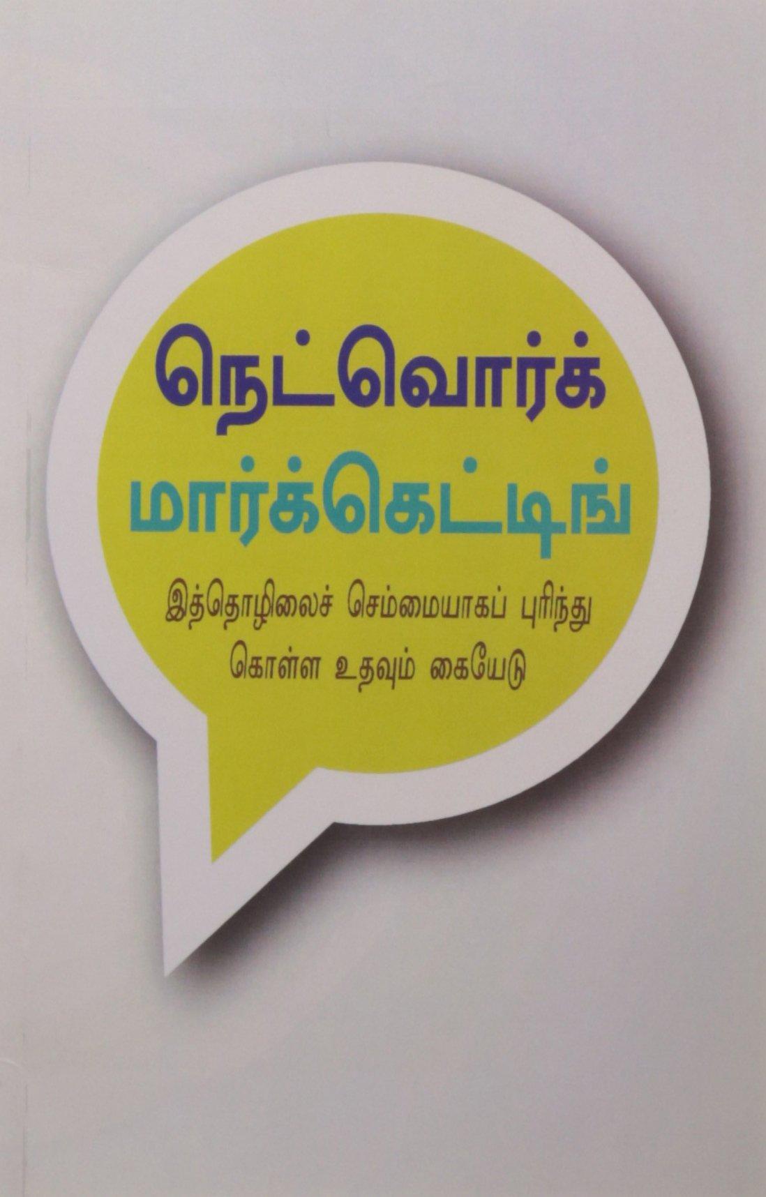 NETWORK MARKETING - Tamil