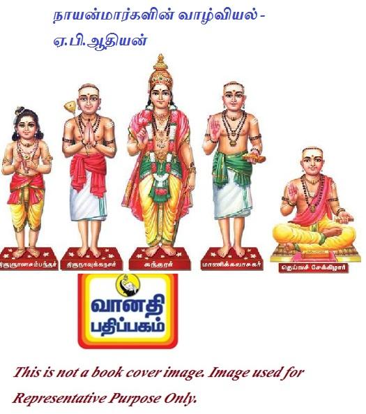 நாயன்மார்களின் வாழ்வியல் - ஏ.பி.ஆதியன் - Naayanmaargalin Vazhviyal