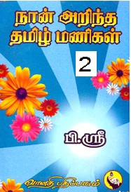 நானறிந்த தமிழ் மணிகள் - 2 - பி.ஸ்ரீ - Nanarindha Tamizh Manigal - 2