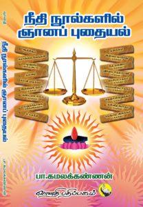 நீதி நூல்களில் ஞானப்புதையல் - பா.கமலக்கண்ணன் - Needhi Noolgalil Gnana Puthaiyal