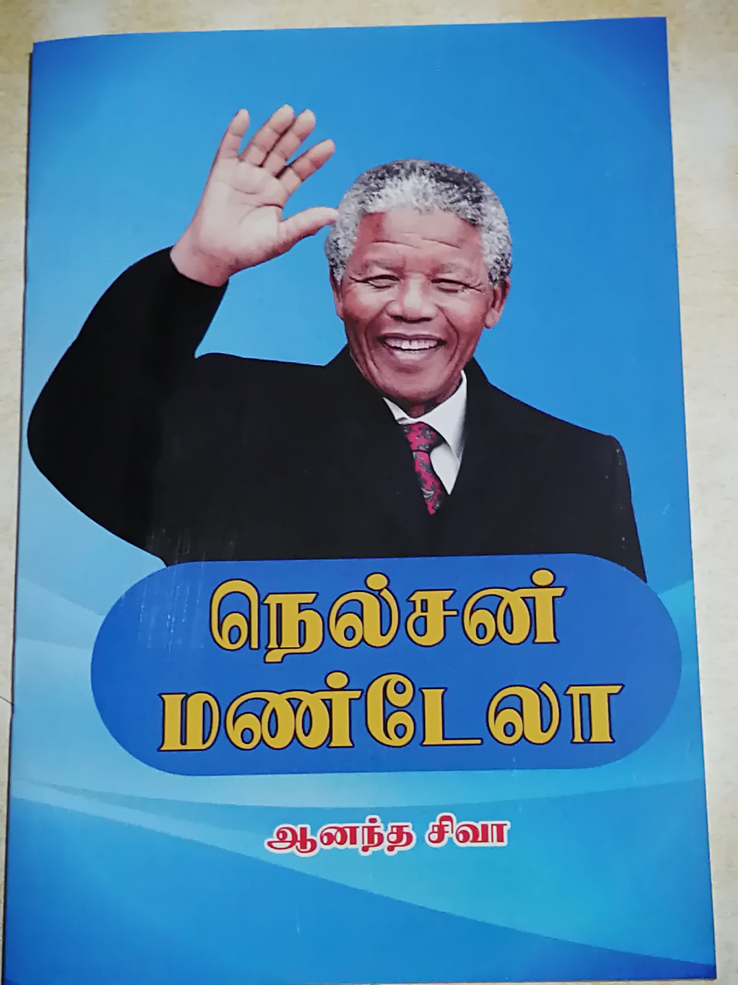 Nelson Mandela by Ananda Siva நெல்சன் மண்டேலா - ஆனந்த சிவா