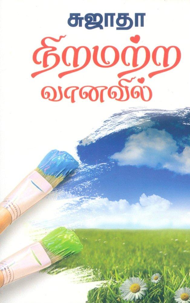நிறமற்ற வானவில் - Niramatra Vaanavil