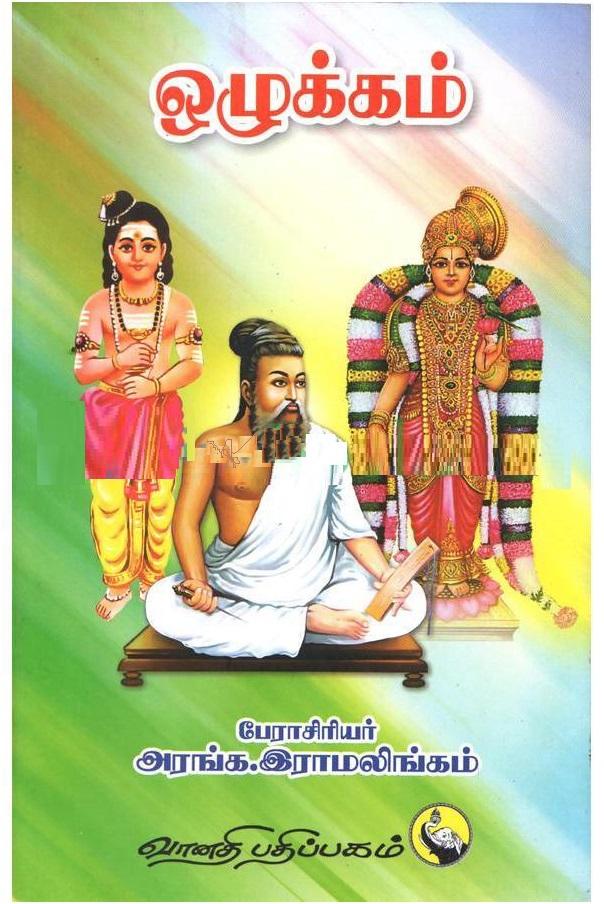 ஒழுக்கம் - பேராசிரியர் அரங்க இராமலிங்கம் - Ozhukkam