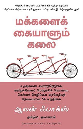 PEOPLE TOOLS - Tamil - மக்களைக் கையாளும் கலை
