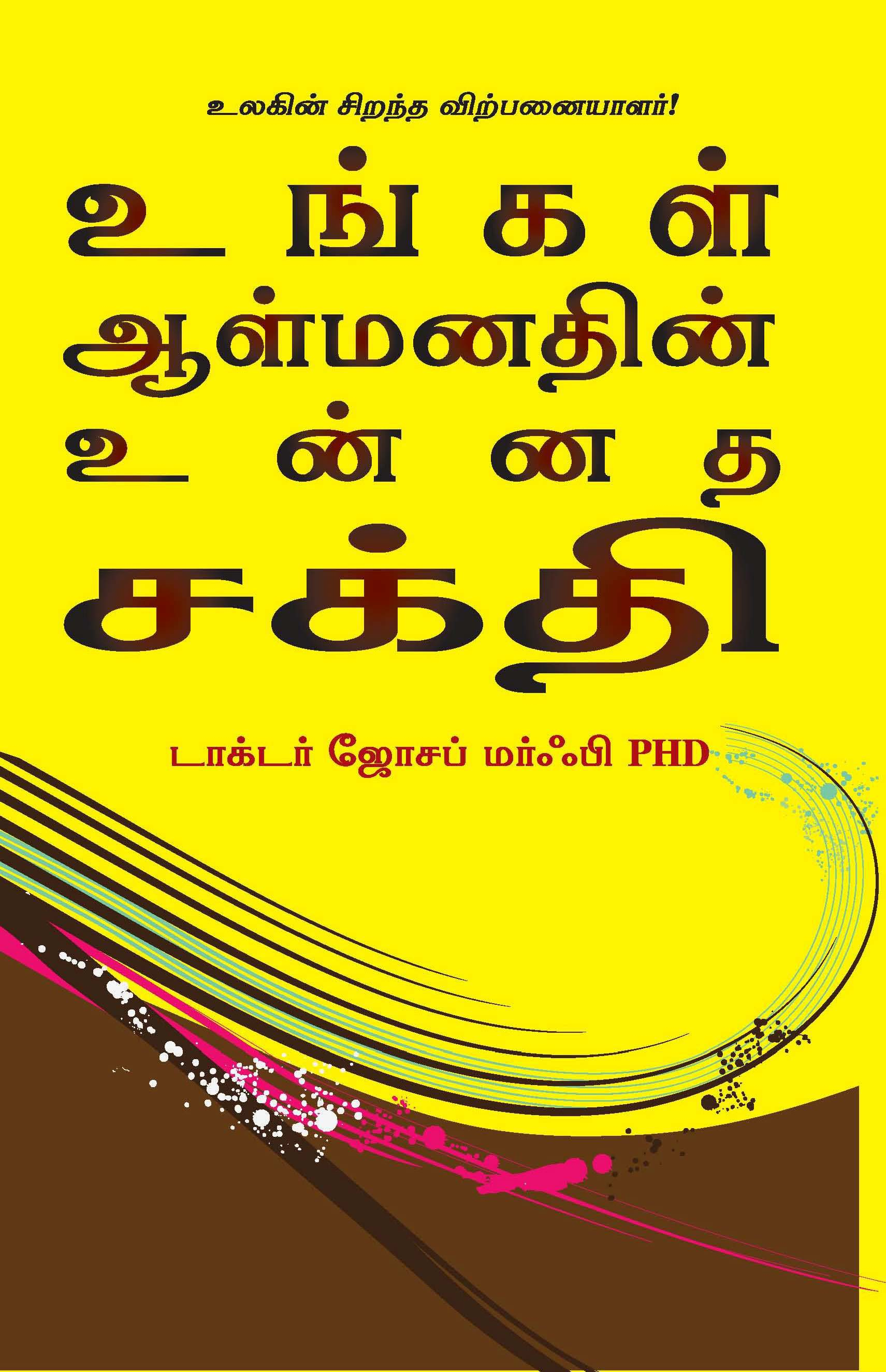 THE POWER OF YOUR SUBCONSCIOUS MIND - Tamil