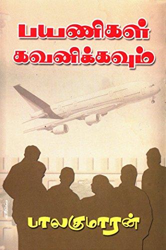 Payanikal Gavanikavum - பயணிகள் கவனிக்கவும்