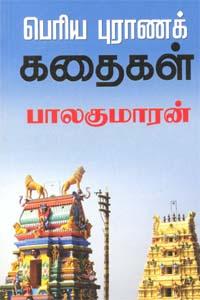 பெரிய புராணக் கதைகள் - Periya Puraana Kathaikal @ Periyapuranak Kathaigal