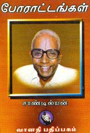 போராட்டங்கள் (சாண்டில்யன் வாழ்க்கை அனுபவங்கள்) -சாண்டில்யன் - Poraattrangal Sandilyan Vaazhkai Anubavangal