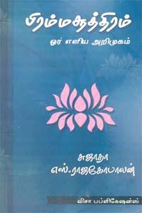 பிரம்மசூத்திரம் ஓர் எளிய அறிமுகம் - Brahma Soothiram Or Eliya Arimugam