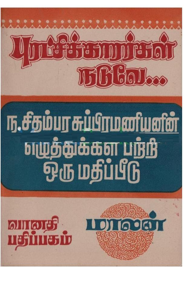 புரட்சிக்காரர்கள் நடுவே (ந.சிதம்பர சுப்பிரமணியனின் எழுத்துக்கள் பற்றி மதிப்பீடு) -மாலன் - Puratchikarargal Naduvae (Writings of N Chidambara Subramaniyan)