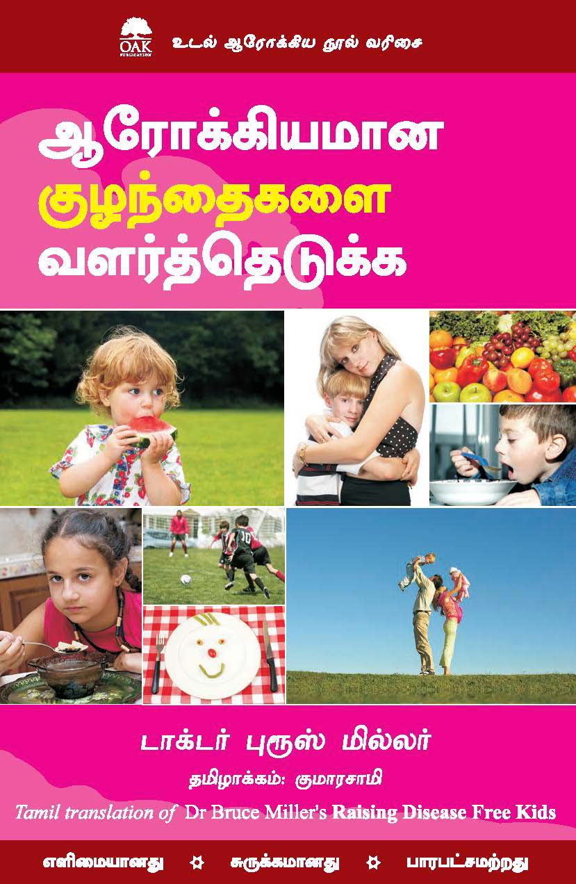 RAISING DISEASE FREE KIDS - Tamil - உடல் ஆரோக்கிய நூல் வரிசை - ஆரோக்கியமான குழந்தைகளை வளர்த்தெடுக்க