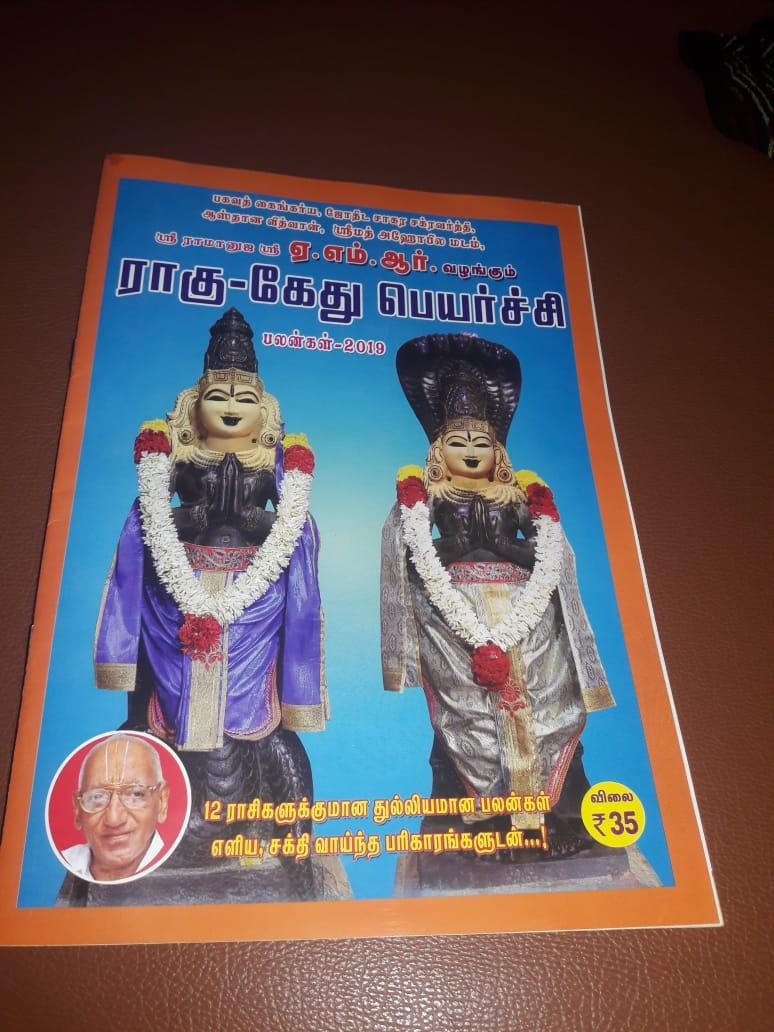 Raghu Kedhu Peyarchi 2019 with Simple Parikarams for all 12 Rasi- by Sri A.M.R / ராகு -கேது பெயர்ச்சி பலன்கள்-2019