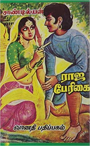 ராஜபேரிகை - சாண்டில்யன் - வரலாற்று நாவல் - Rajaperigai