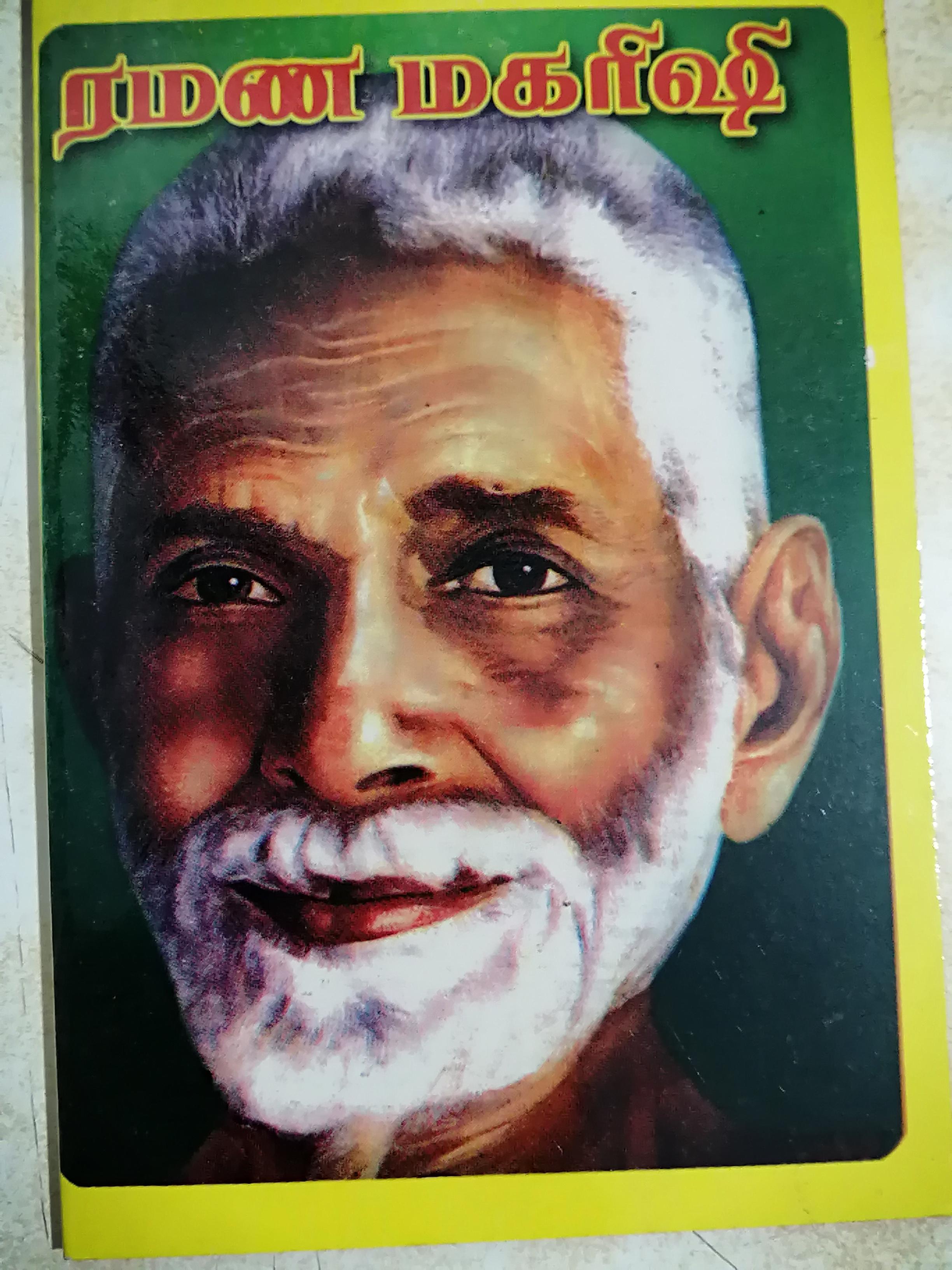Ramana Magarishi by N V Kalaimani ரமண மகரிஷி - என். வி. கலைமணி