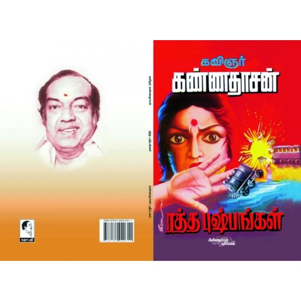 Raththa Pushpangal / ரத்த புஷ்பங்கள்