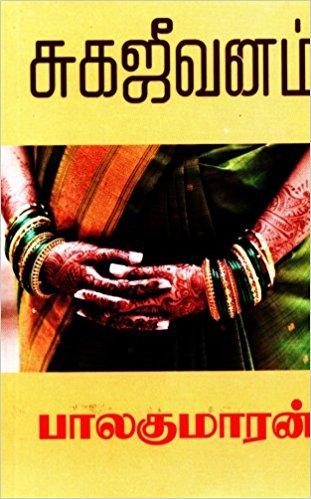 SUGAJEEVANAM @ SUGA JEEVANAM @ சுகஜீவனம் - Tamil