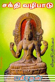 சக்தி வழிபாடு - பகீரதன் - Sakthi Vazhipaadu