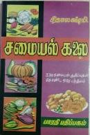 Samayal Kalai by Seethalakshmi (35 Varieties, 330 Cooking Tips) சமையல் கலை (35 வகை, 330 சமையல் குறிப்புகள் கொண்ட ஒரே புத்தகம் ) - சீதாலக்ஷ்மி