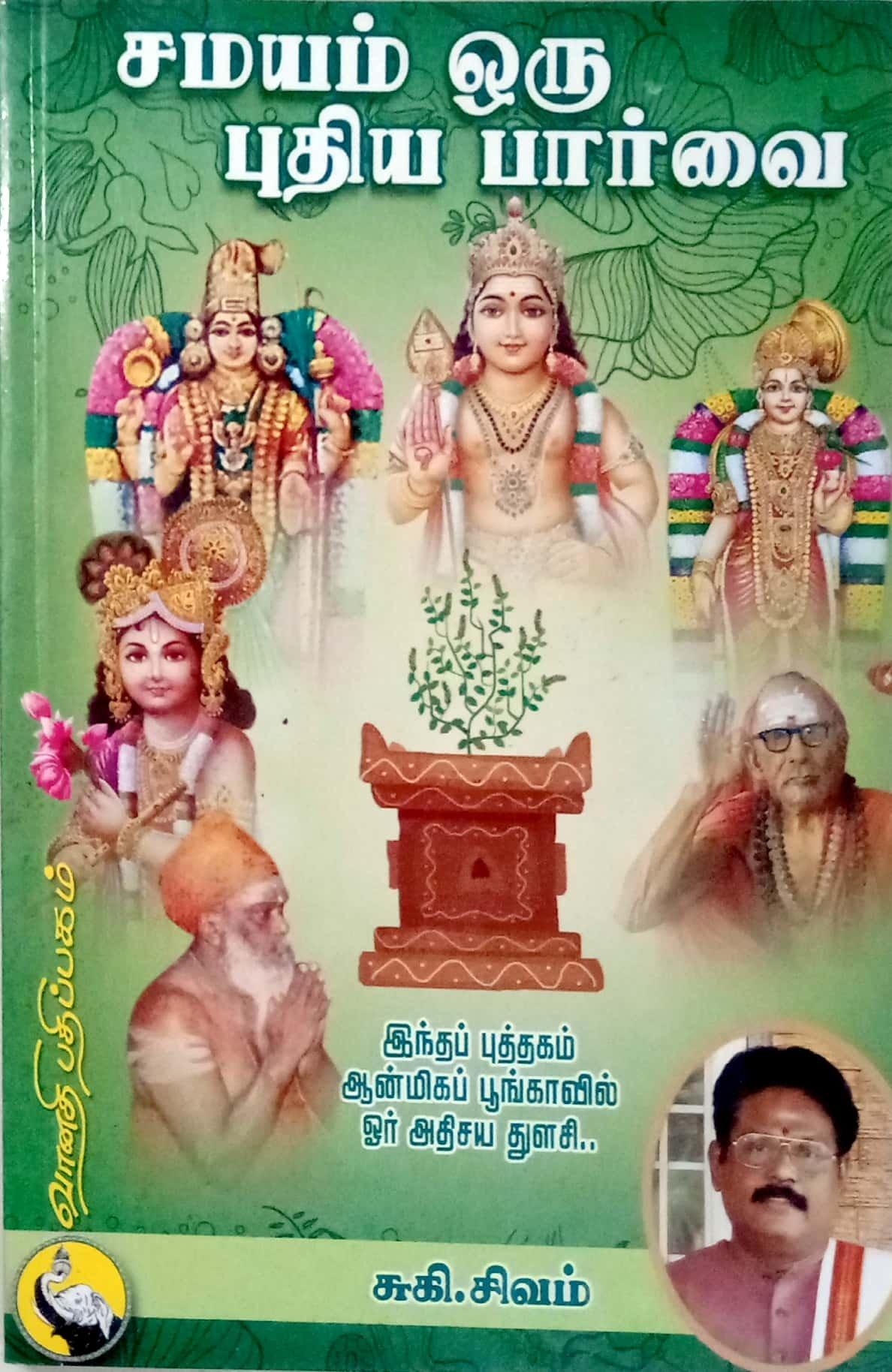 சமயம் ஒரு புதிய பார்வை (ஆன்மிகப் பூங்காவில் அதிசயத் துளசி) - சுகி.சிவம் - Samayam Oru Puthiya Paarvai (Aanmiga Poongavil Athisaya Thulasi)