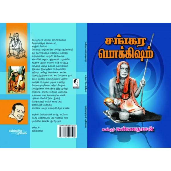 சங்கர பொக்கிஷம் / Sankara Pokkisham