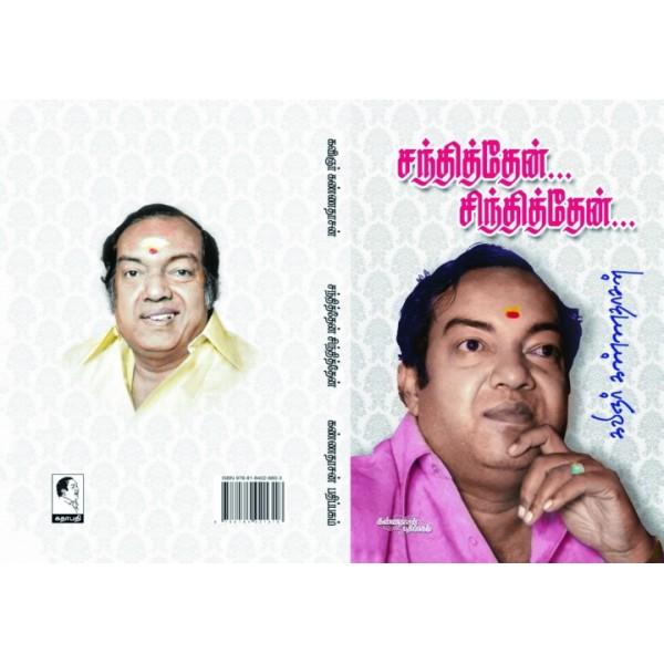 Santhithen Sinthithen / சந்தித்தேன் சிந்தித்தேன்