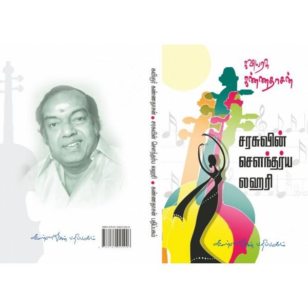 Sarasuvin Sountharya Lahari / சரசுவின் சௌந்தர்ய லஹரி