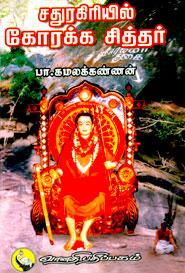சதுரகிரியில் கோரக்க சித்தர் - பா.கமலக்கண்ணன் Sathuragiriyil Korakka Siddhar