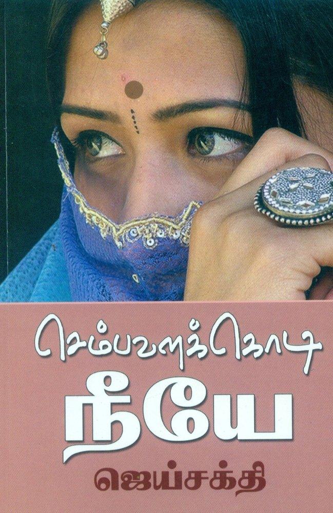செம்பவளக் கொடி நீயே - Sembavala Kodi Neeye