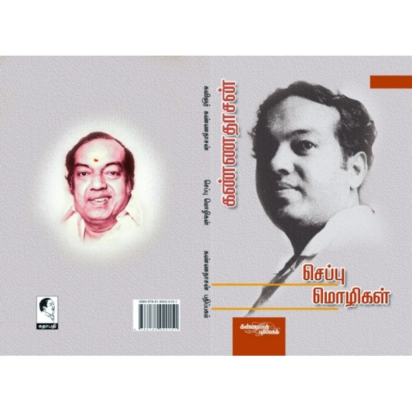 Seppu Mozhigal - 250/ செப்பு மொழிகள் 250
