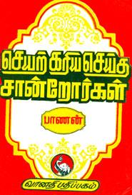செயற்கரிய செய்த சான்றோர்கள் - பாணன் - Seyarkariya Seidha Saanrorgal