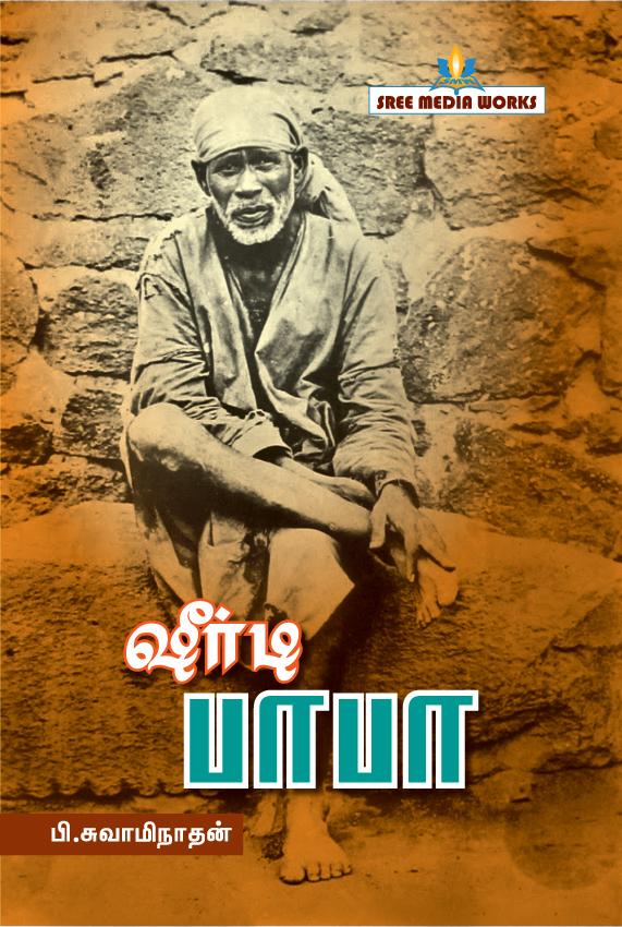 Shirdi Baba by P.Swaminathan ஷீர்டி பாபா - பி சுவாமிநாதன்