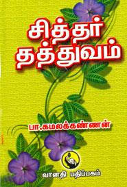 சித்தர் தத்துவம் - பா.கமலக்கண்ணன் - Siddhar Thathuvam