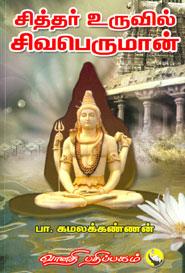 சித்தர் உருவில் சிவபெருமான் - பா.கமலக்கண்ணன் Siddhar Uruvil Sivaperumaan