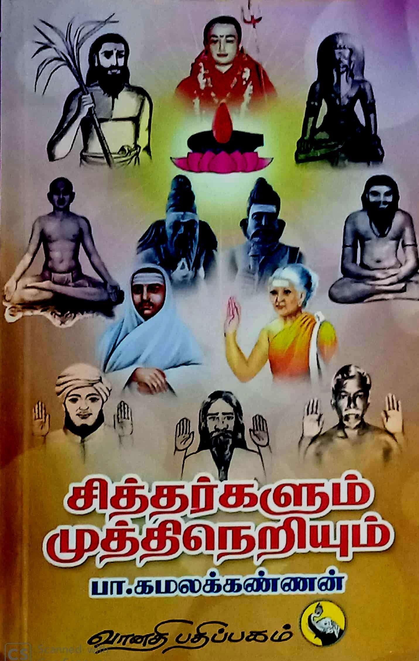 சித்தர்களும் முக்திநெறியும் - பா.கமலக்கண்ணன் Siddhargalum Mukthineriyum