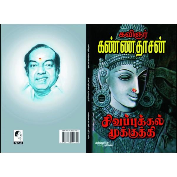 Sivappukkal Mookuthi/ சிவப்புக்கல் மூக்குத்தி