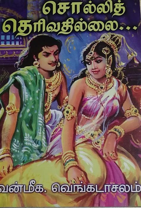 சொல்லித் தெரிவதில்லை - வன்மீக. வெங்கடாசலம் - Solli Therivadhillai by Vanmeega Venkataasalam