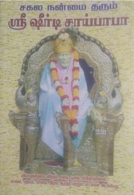 Sagala Nanmai Tharum Sri Shirdi Saibaba  -Tamil (Kadhai, Viradham, Sthothirangal, Paadalgal, Aarathi) சகல நன்மை தரும் ஸ்ரீ ஷீர்டி சாய்பாபா (கதை, விரதம், ஸ்தோத்ரங்கள், பாடல்கள், ஆரத்தி)