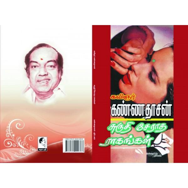 Sruthi Seratha Raagangal / Sruthi Seratha Raagangal, shruti, seradha ragangal, சுருதி சேராத ராகங்கள்