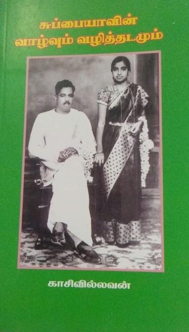 Subbayavin Vazhvum Vazhithadamum by Kasivillavan  சுப்பையாவின் வாழ்வும் வழித்தடமும் காசிவில்லவன்