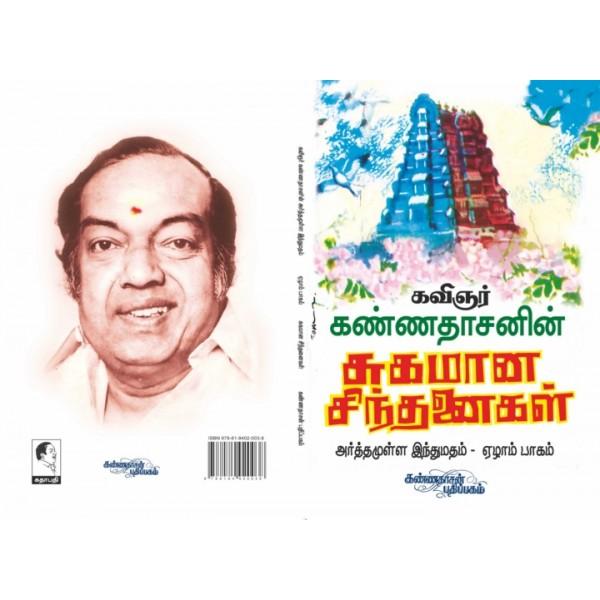 Suhamaana Sinthanaigal (Arthamulla Indumadham - 7) / அர்த்தமுள்ள இந்துமதம் - சுகமான சிந்தனைகள்