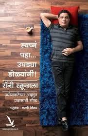 Swapna Paha Ughdya Dolyani