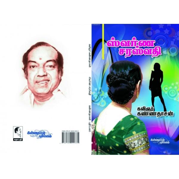 Swarna Saraswathi / ஸ்வர்ண சரஸ்வதி