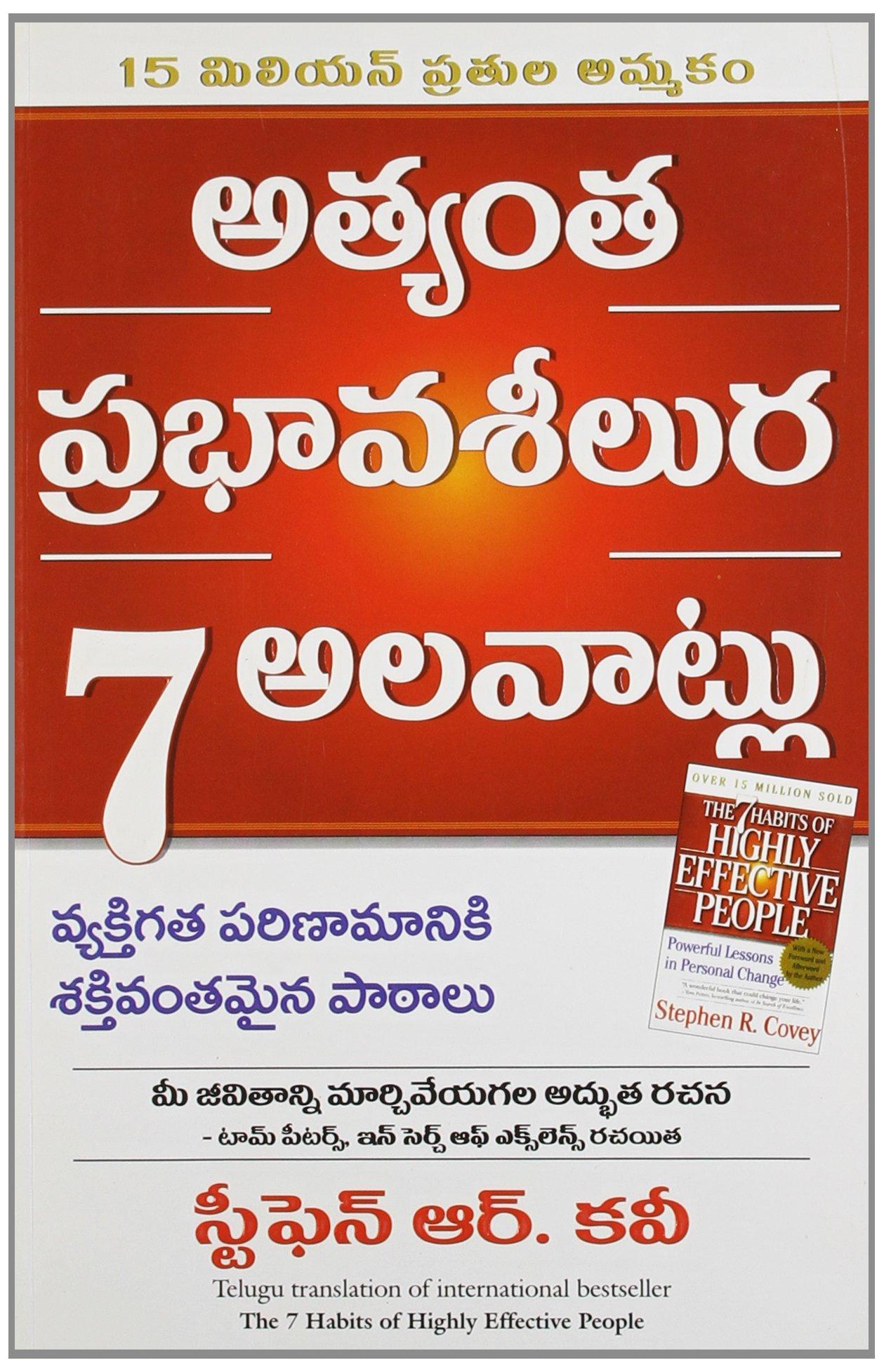 THE 7 HABITS OF HIGHLY EFFECTIVE PEOPLE - Telugu