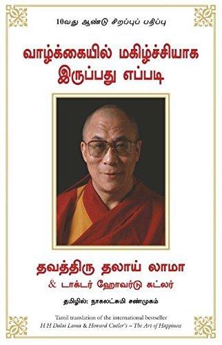 வாழ்க்கையில் மகிழ்ச்சியாக இருப்பது எப்படி - THE ART OF HAPPINESS - Tamil -  Vazhkayil Magizchiyaga Iruppathu eppadi?