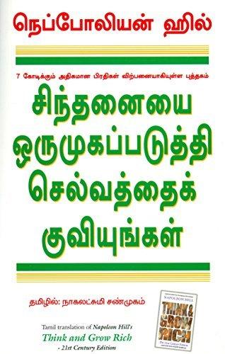 THINK AND GROW RICH  21ST CENTURY EDN - Tamil -  சிந்தனையை ஒருமுகப்படுத்தி செல்வத்தைக் குவியுங்கள்