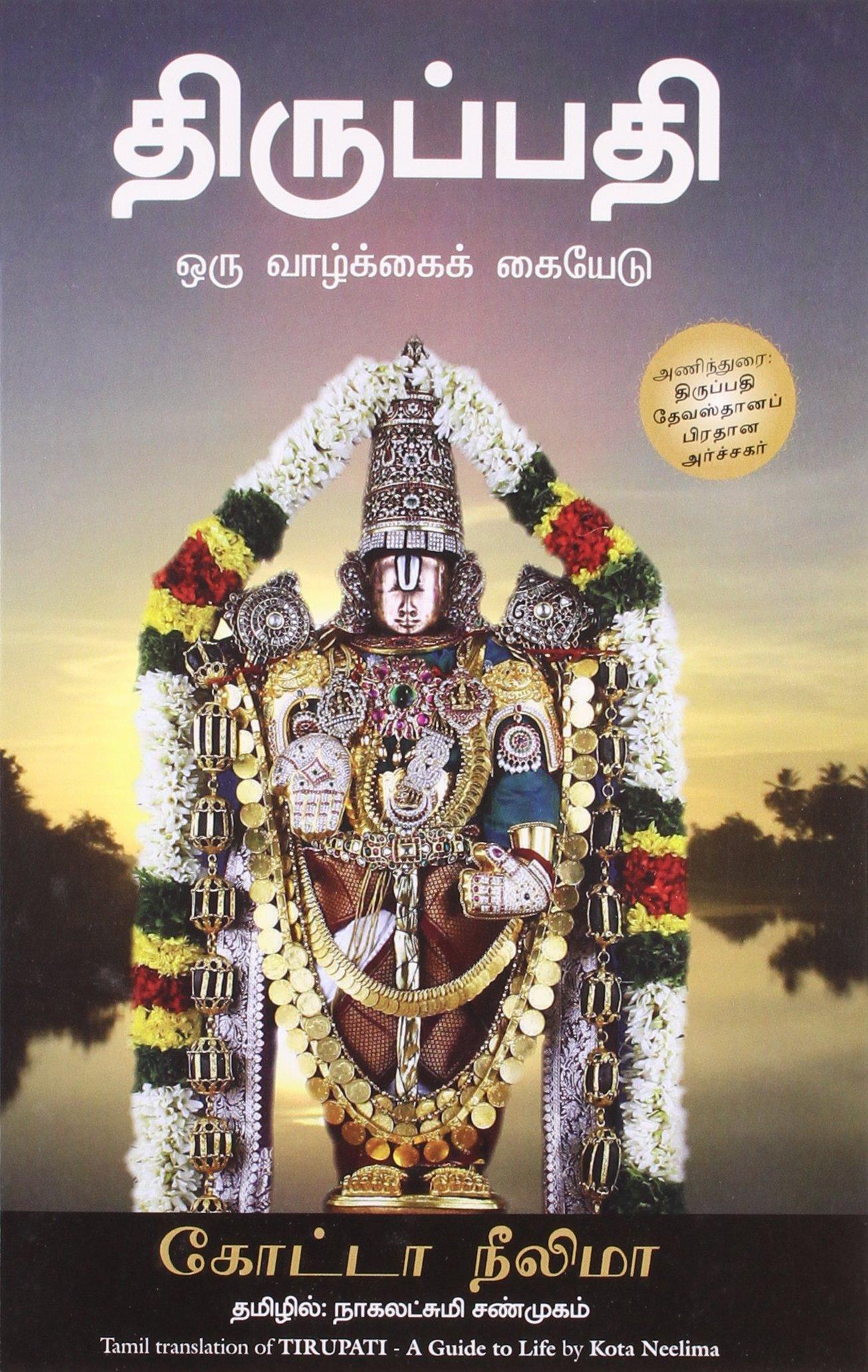 திருப்பதி - ஒரு வாழ்க்கைக் கையேடு - Thiruppathi Oru Vazhkai Kaiyedu - TIRUPATI - Tamil
