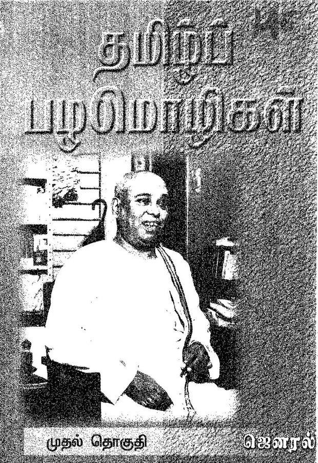 தமிழ்ப் பழமொழிகள் - 1 - Tamil Pazhamozhigal - 1