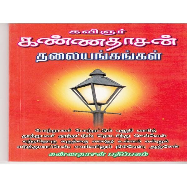 Thalaiyangangal / கவிஞர் கண்ணதாசன் தலையங்கங்கள்