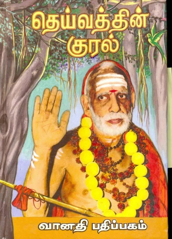 Deivathin Kural 1 Pagam - தெய்வத்தின் குரல் பாகம் 1  மஹாபெரியவா அருள்வாக்குகள் - Mahaperiyava Arulvakkugal -  Sri Kanchi Kamakodi Saraswathi Sankarachariya Swamigal - Compilation R Ganapathy
